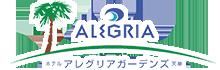 ホテル アレグリアガーデンズ天草