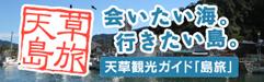 天草観光ガイド「島旅」