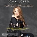 【2月4日限定】【八神純子プレミアムリサイタル【大好評発売中】です】