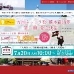 九州ふっこう割熊本宿泊券の情報が発表されております