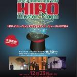 【12/23(祝)】【ALEGRIA Christmas ディナーショー&大抽選会】開催決定