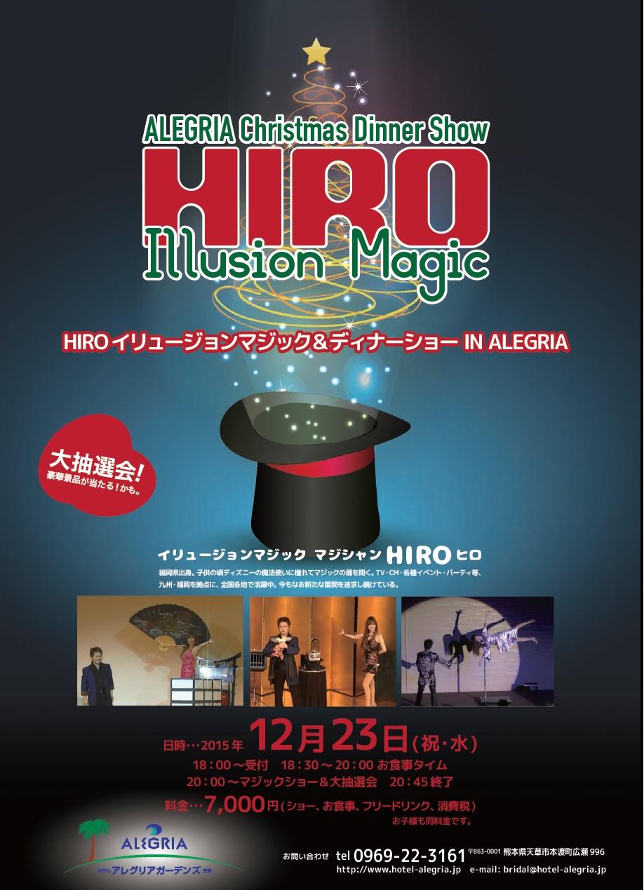 20151223_hiro_全体
