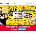 九州ふっこう割熊本宿泊券(熊本プレミアム券)第2期の詳細が発表されました!。