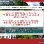 九州ふっこう割「熊本プレミアム券」完売のお知らせ
