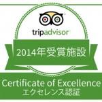 トリップアドバイザーの「2014年 エクセレンス認証(Certificate of Excellence)」 を獲得しました