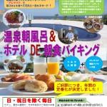 1/17(火)RKKラジオ(熊本ローカル)にてアレグリア朝食が紹介されました