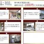【期間限定(ホテル御宿泊者様のみ)】で貸切風呂が1室1000円(平日のみ)でご利用可能です