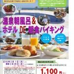 【2月だけの期間限定】 朝活始動!早起きは〇〇〇円の得