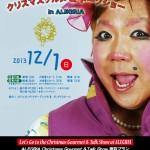 12/1(日)英太郎クリスマスグルメ&トークショー