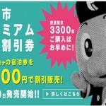本日(6/20)正午より「天草市プレミアム宿泊券」が販売されます!