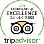 tripadvisor Certificate of Excellence (エクセレンス認証) 2016を受賞しました。